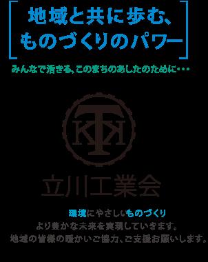 立川工業会